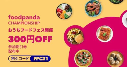 フードパンダおうちフードフェス【FPC21 300円クーポン】