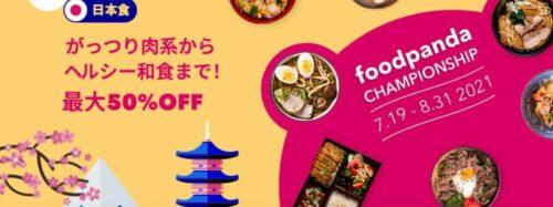 Foodpandaおうちフードフェス-2