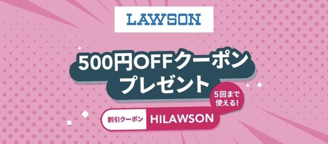 Foodpandaローソン500円クーポン(HILAWSON)