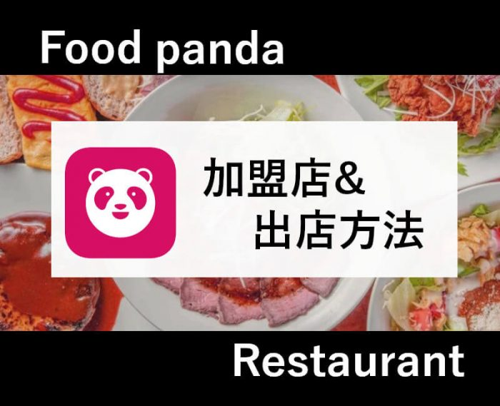 Foodpanda加盟店の出店方法