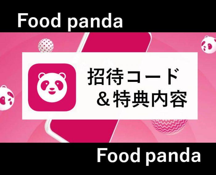 Foodpanda招待コード