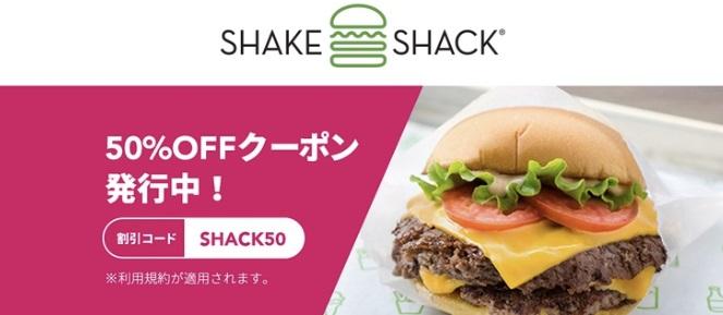 Foodpanda横浜×シェイクシャッククーポン【SHACK】