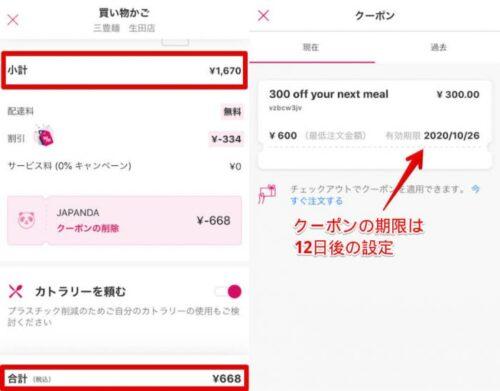 Foodpanda注文方法【注文料金とクーポン】