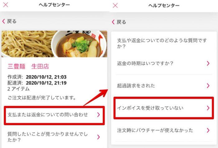Foodpanda注文領収書再発行(インボイス)
