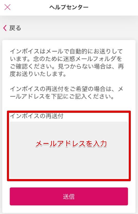 Foodpanda注文領収書再発行(メールアドレス)