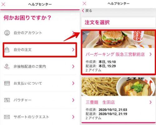 Foodpanda注文領収書再発行(加盟店選択)