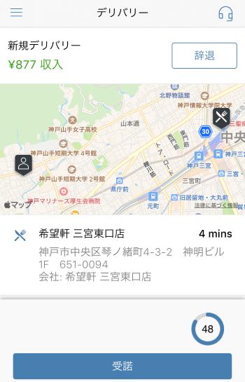 Foodpanda神戸配達報酬画面