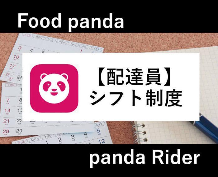 Foodpanda配達員シフト