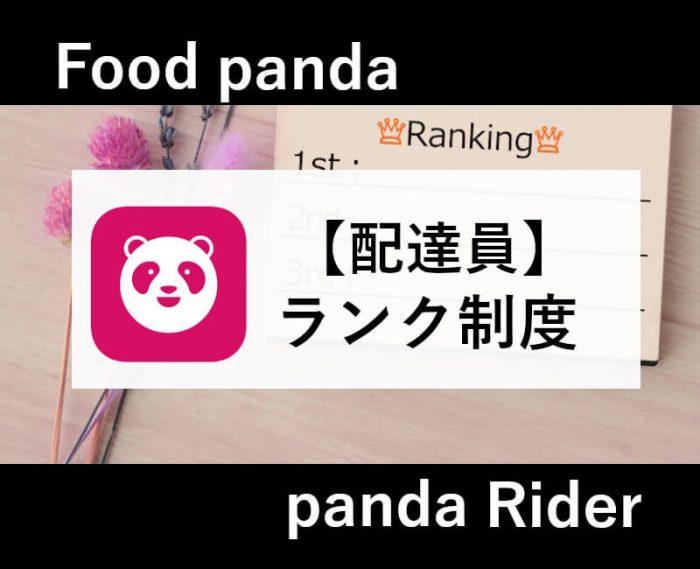 Foodpanda配達員ランク制度