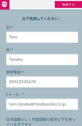 Foodpanda配達員登録(情報入力)