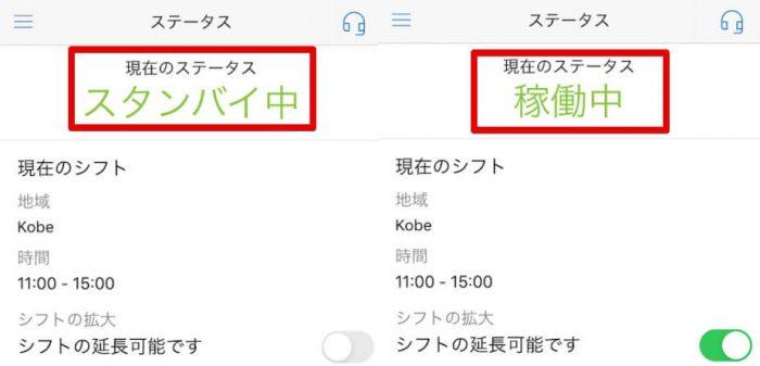 Foodpanda配達方法【ステータス】