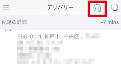 Foodpanda配達方法【チャットサポート】
