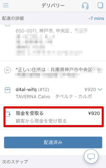 Foodpanda配達方法【現金支払い】