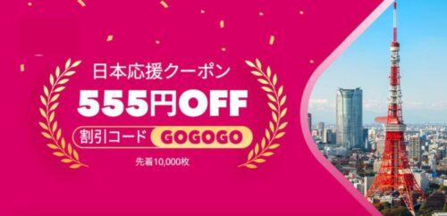 フードパンダ日本応援クーポン【GOGOGO】