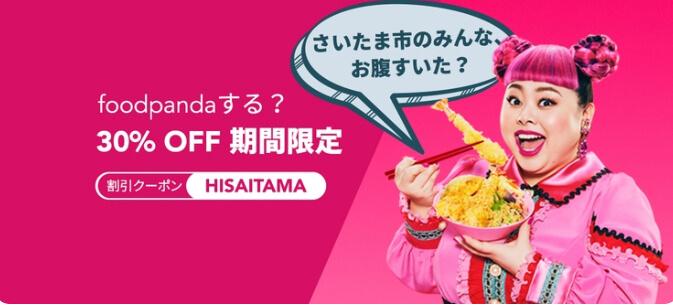 Foodpandas埼玉限定クーポンコード
