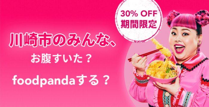 Foodpanda川崎30%オフ
