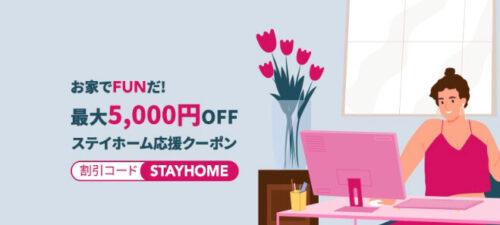 foodpandaクーポン【Stayhome0308】