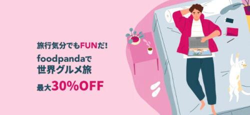 foodpanda最大30%キャンペーン【旅行気分でもFUNだ】