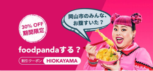 Foodpanda岡山30%オフクーポン