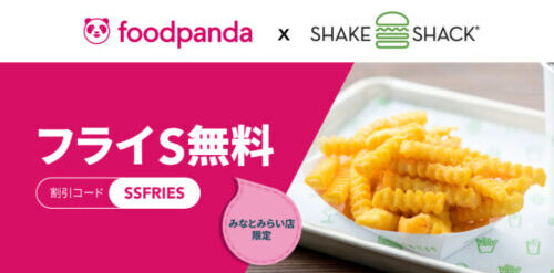 foodpanda×シェイクシャック横浜フライS無料