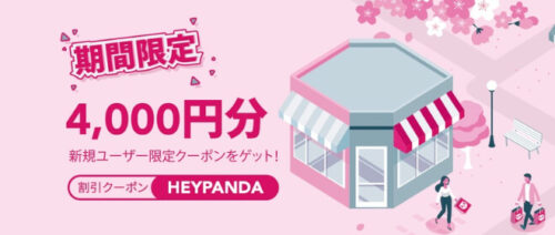 FOODPANDA期間限定初回クーポン【HEYPANDA】