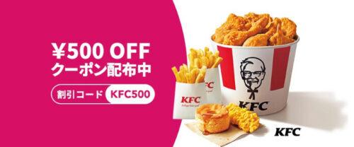 foodpanda×ケンタッキー500円クーポン