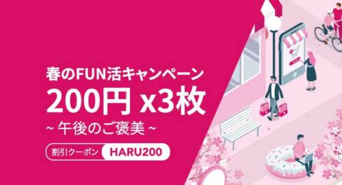 Foodpandaクーポンコード200円×3【HARU200】