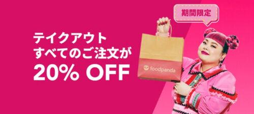 foodpandaテイクアウト20%無料クーポンコード