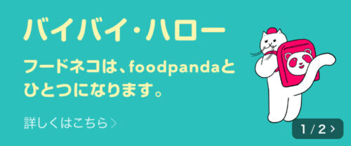 FOODNEKO×FOODPANDAクーポンコード