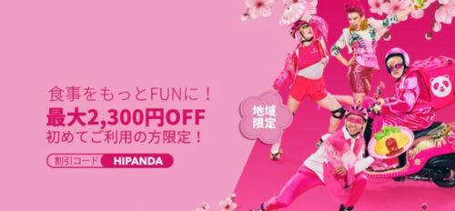Foodpanda2300円クーポン【HIPANDA】