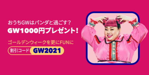 foodpandaGWクーポンコード【GW2021】