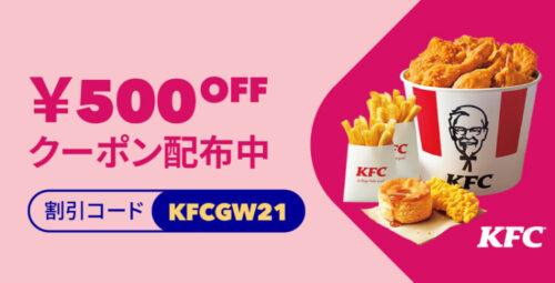 foodpanda×ケンタッキー500円オフクーポンコード【KFCGW21】
