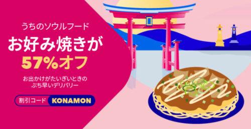 foodpandaお好み焼き57%オフクーポンコード【210520】