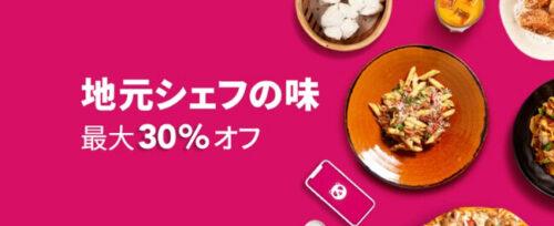 foodpanda自宅でシェフの味キャンペーン【30%オフ】