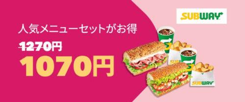 foodpanda×SUBWAY期間限定割引キャンペーン