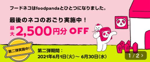 FOODNEKO×フードパンダ2500円オフクーポン第二弾