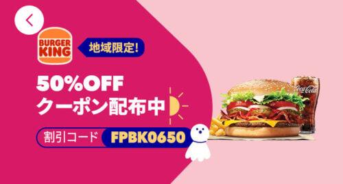 foodpanda×バーガーキング50%オフクーポンコード【FPBK0650】