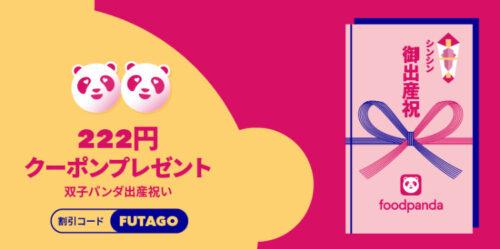 foodpanda(フードパンダ)双子クーポンコード【FUTAGO】