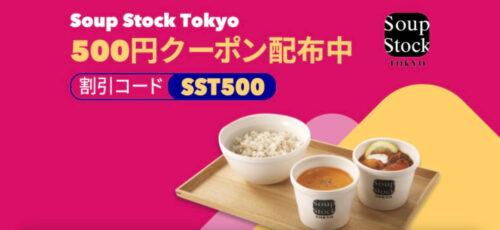 フードパンダスープストックトーキョークーポン【SST500】