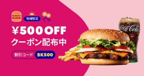 バーガーキング×foodpanda500円オフクーポン【210809】