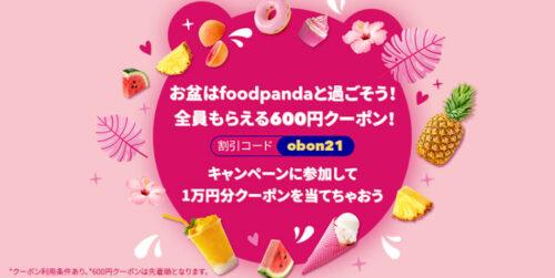foodpandaお盆限定クーポン【600円オフ】