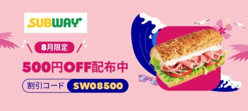 サブウェイ500円オフクーポン【SW08500】