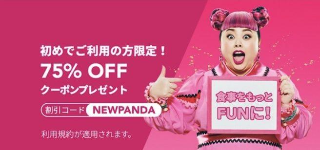 Foodpanda初回クーポン(NEWPANDA)