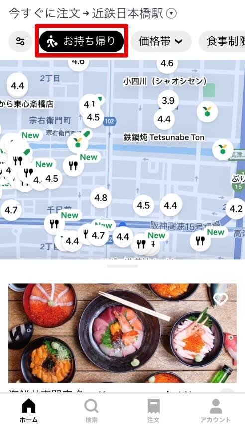 Uber Eatsテイクアウト注文画面
