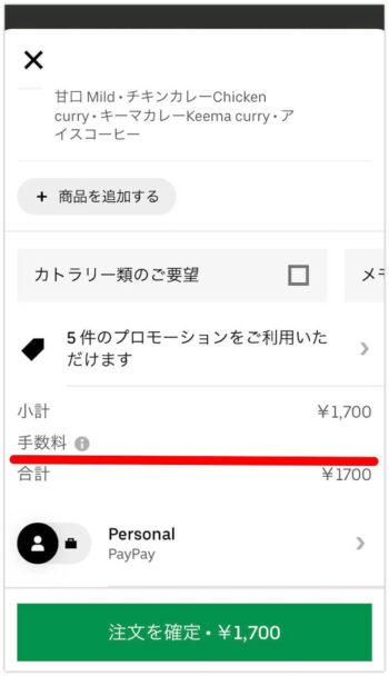 UberEatsテイクアウト注文【カート画面】