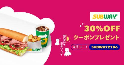 foodpanda×サブウェイクーポンコード【2106】