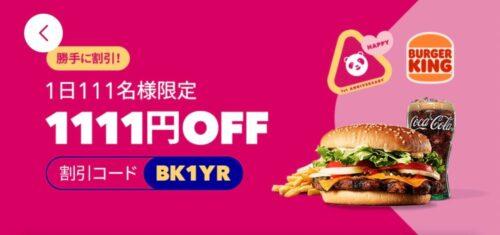 foodpanda×バーガーキング1111円クーポン【BK1YR】