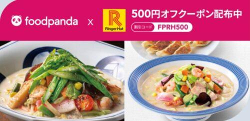 foodpanda×リンガーハット500円クーポン【FPRH500】