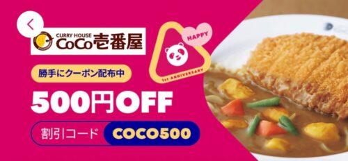 foodpanda×CoCo壱番屋500円クーポン【COCO500】