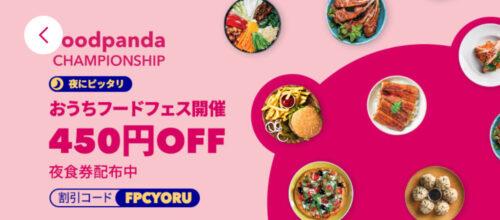 foodpandaおうちフードフェス夜クーポン【450円】